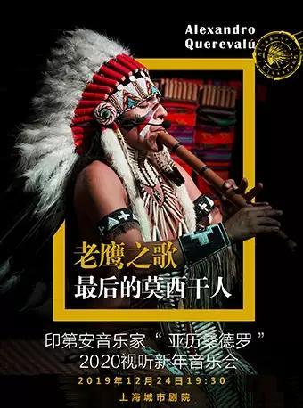 亞歷桑德羅2020圣誕新年音樂會 上海