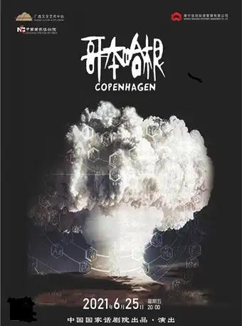 话剧《哥本哈根》