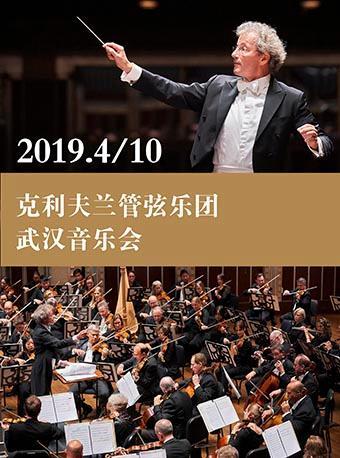 克利夫兰管弦乐团武汉音乐会