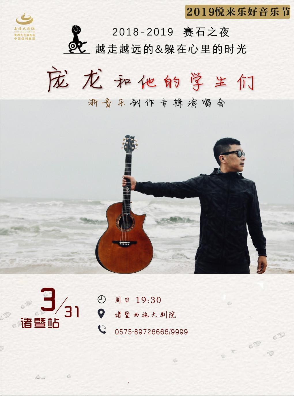 庞龙和他的学生们浙音乐演唱会