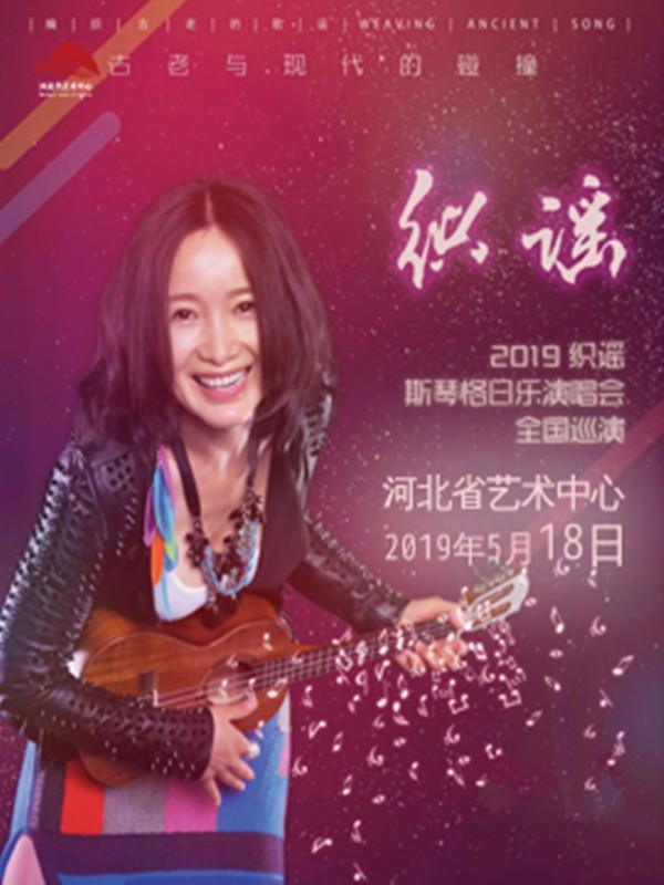 """2019""""织谣""""斯琴格日乐巡回演唱会"""