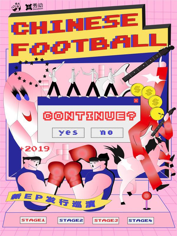 ChineseFootball巡演宁波站