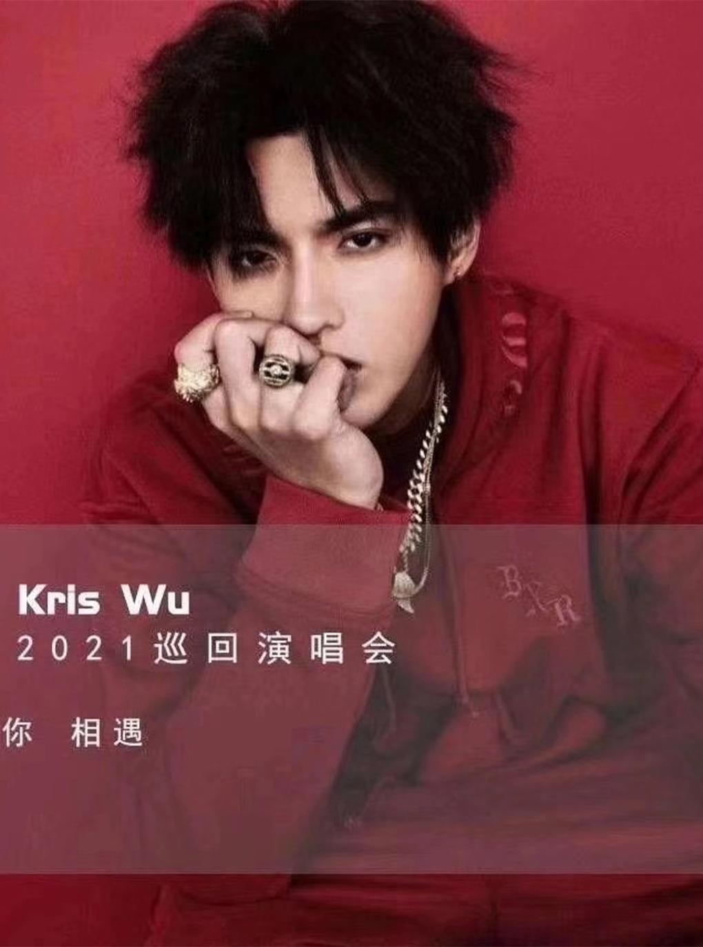 吴亦凡 2021巡回演唱会 武汉站