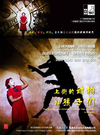 英国1927剧团《上街的动物和孩子们》
