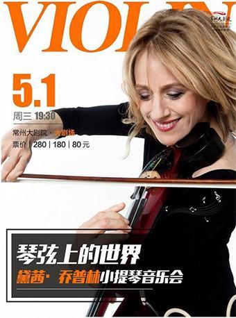 黛茜·乔普林小提琴音乐会