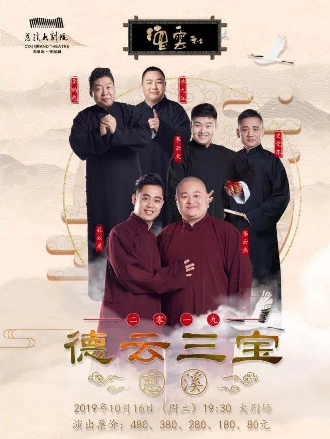 德云社德云三宝相声专场演出——慈溪站