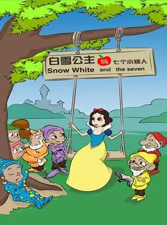 大型童话剧《白雪公主与七个小矮人》