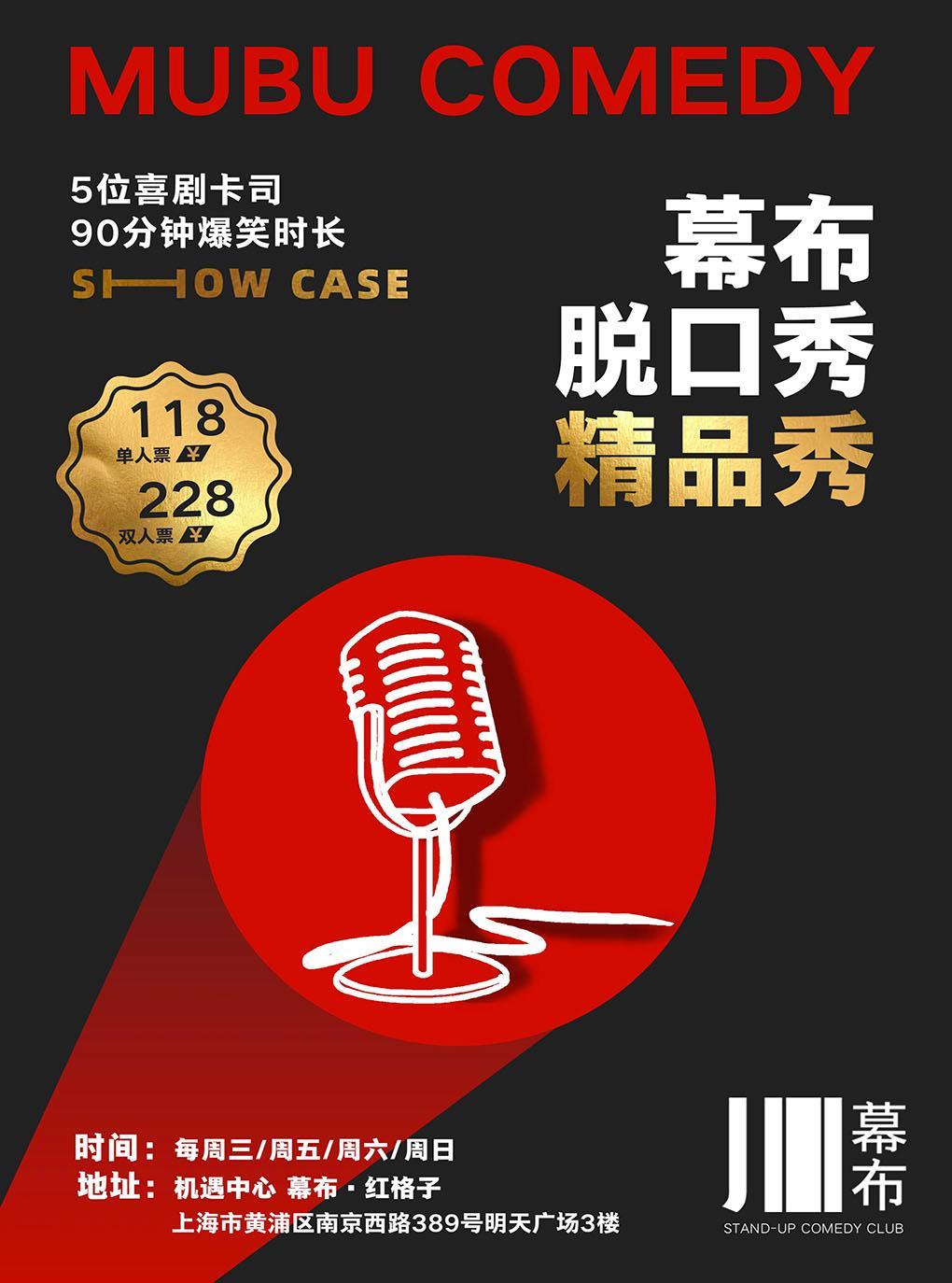 【幕布】周三/周/周/周精品秀—人民广场