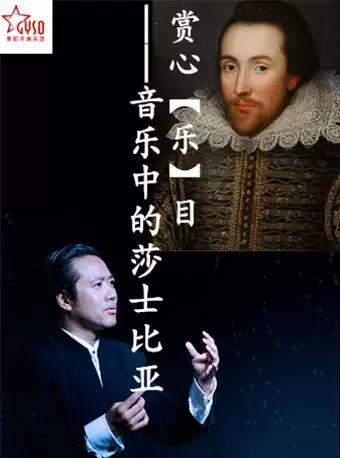 音乐中的莎士比亚 贵阳