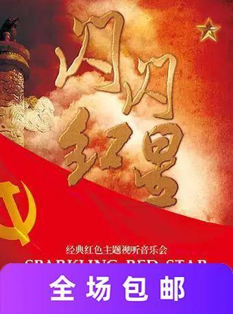 经典红色主题视听音乐会《闪闪红星》
