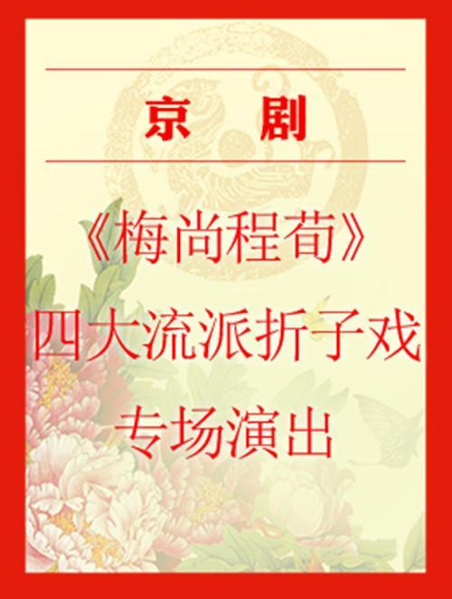 《梅尚程荀》四大流派折子戏专场演出