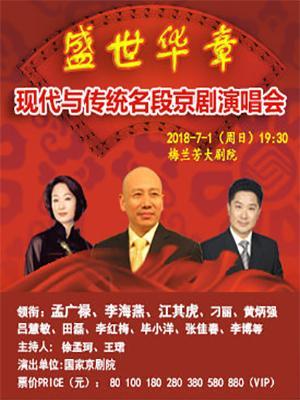 现代与传统京剧名段演唱会