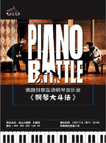 钢琴音乐会《钢琴大斗法》