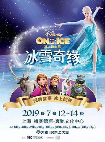 【官方直营】冰上迪士尼 冰雪奇缘