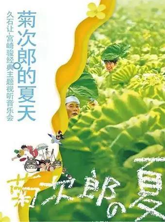 菊次郎的夏天-久石让宫崎骏音乐会