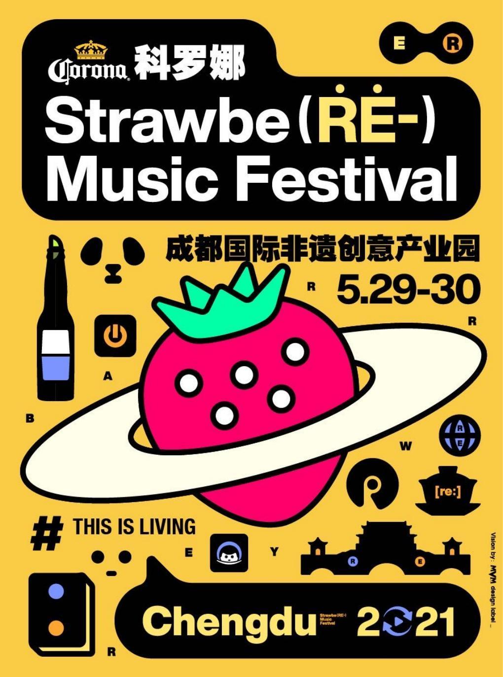 【成都站】科罗娜·2021成都草莓音乐节