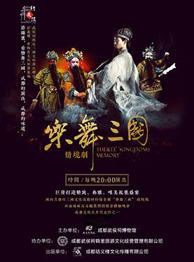 锦里·结义楼—史诗情景剧《乐舞三国》