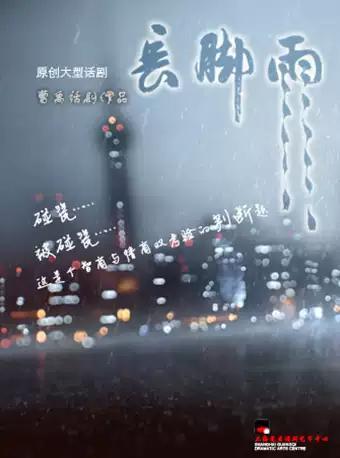 上海 原创大型话剧《长脚雨》