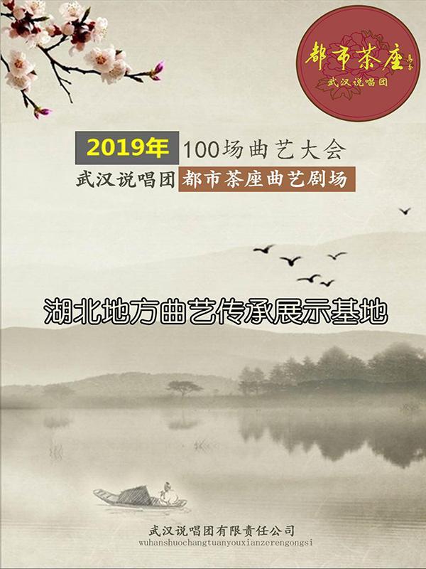 武汉都市茶座曲艺