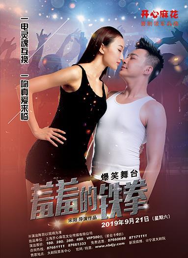 宁波 开心麻花舞台剧《羞羞的铁拳》
