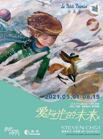 《小王子》75周年新版绘本画展:『爱与光