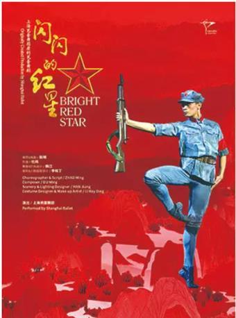 20210111_涪陵大剧院_原创芭蕾舞剧《闪闪的红星》