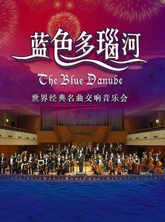 """""""蓝色多瑙河""""世界经典名曲交响音乐会"""