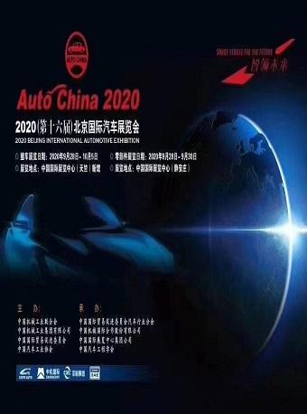 2020(第十六届)北京国际车展