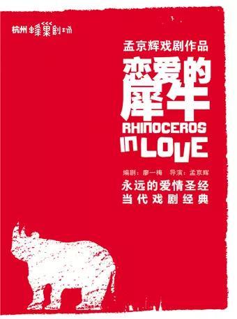 话剧《恋爱的犀牛》
