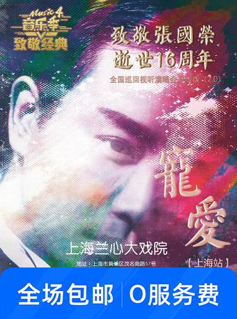 致敬张国荣巡回视听演唱会上海站