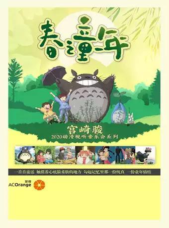 宫崎骏动漫音乐会系列-春之童年