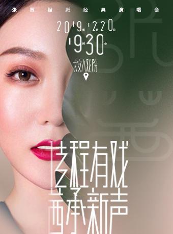 张茜程派经典演唱会 北京
