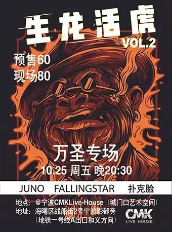 【宁波】10.25生龙活虎vol.2