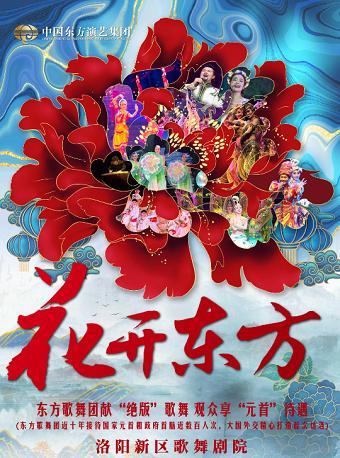 经典歌舞晚会《花开东方》—洛阳站
