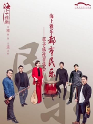草子乐社音乐会
