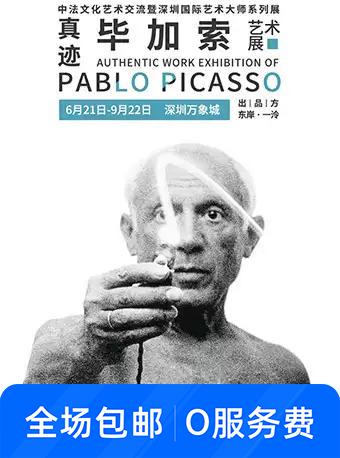 毕加索真迹艺术展