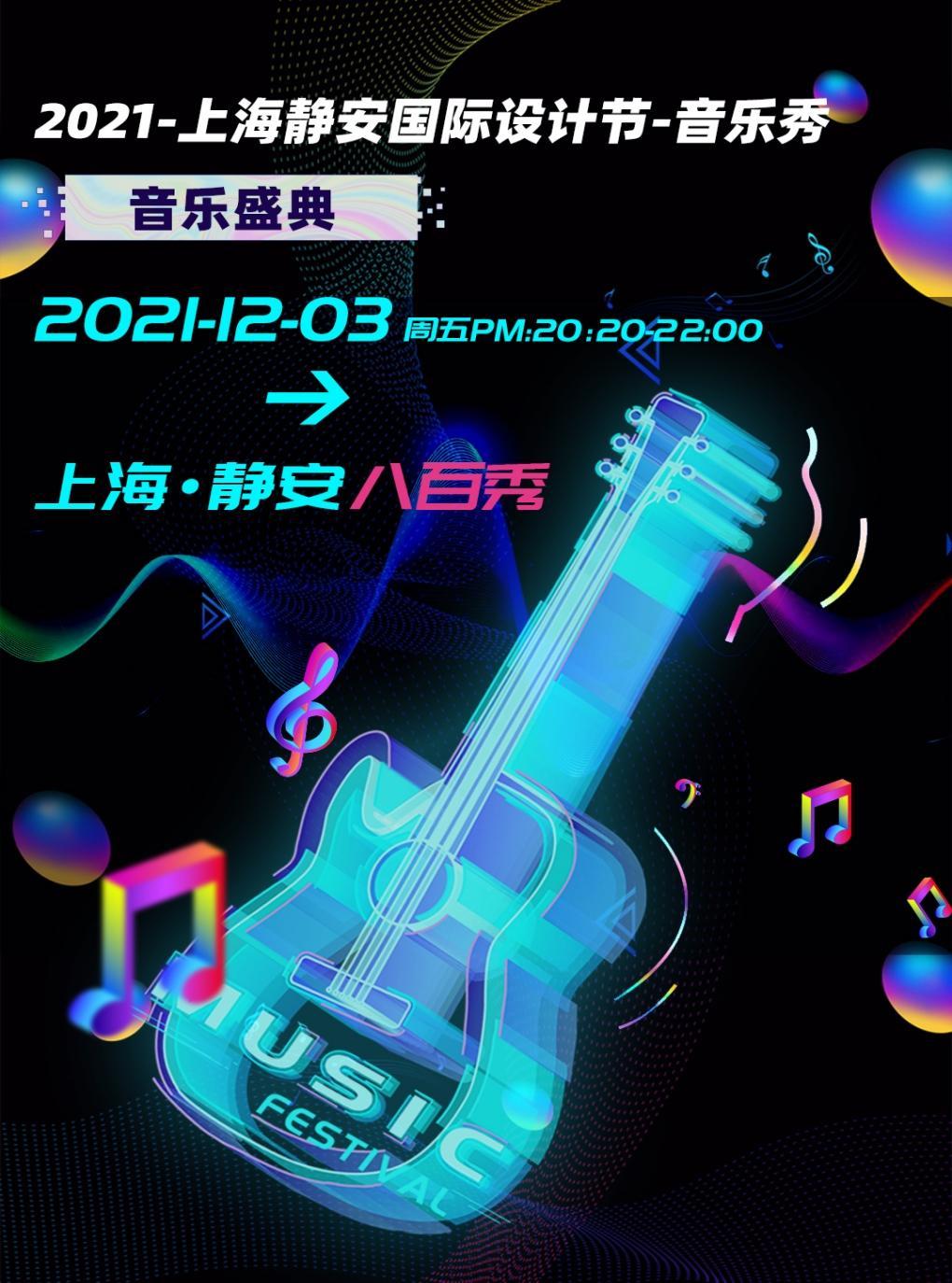 2021上海静安国际设计节-音乐秀