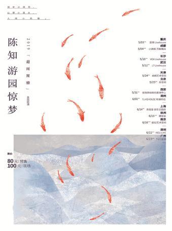 陈知巡演重庆站