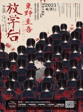 东野圭吾成名作品改编·悬疑舞台剧《放学后》