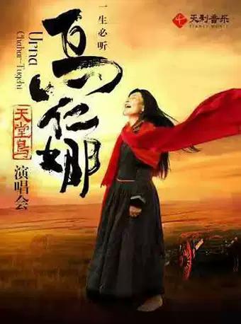 乌仁娜上海演唱会