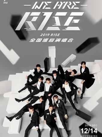 R1SE巡演 重庆站