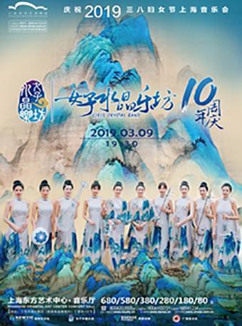女子水晶乐坊10年盛典音乐会