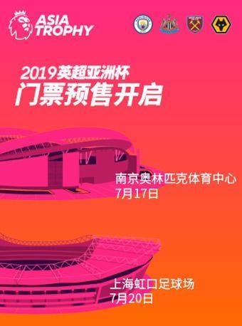 2019英超亚洲杯上海站