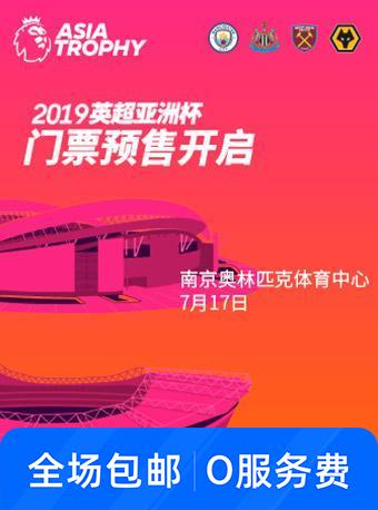 2019英超亚洲杯易胜博备用网址站