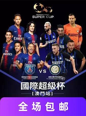 国际超级杯巴黎圣日耳曼vs国际米兰