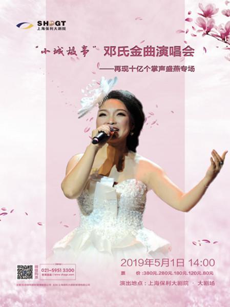 邓氏金曲演唱会 盛燕专场