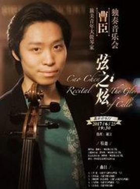 弦之炫——旅美青年大提琴家曹臣独奏音乐会