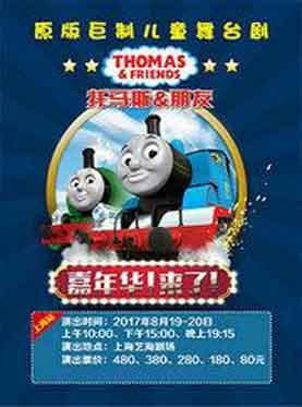 原版巨制儿童舞台剧《托马斯和朋友——嘉年华!来了!》