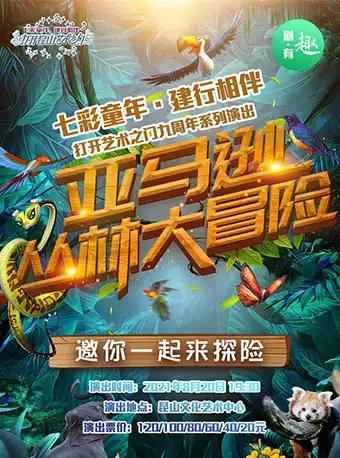 儿童舞台音乐剧《亚马逊之丛林大冒险》