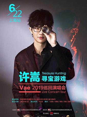 许嵩上海演唱会